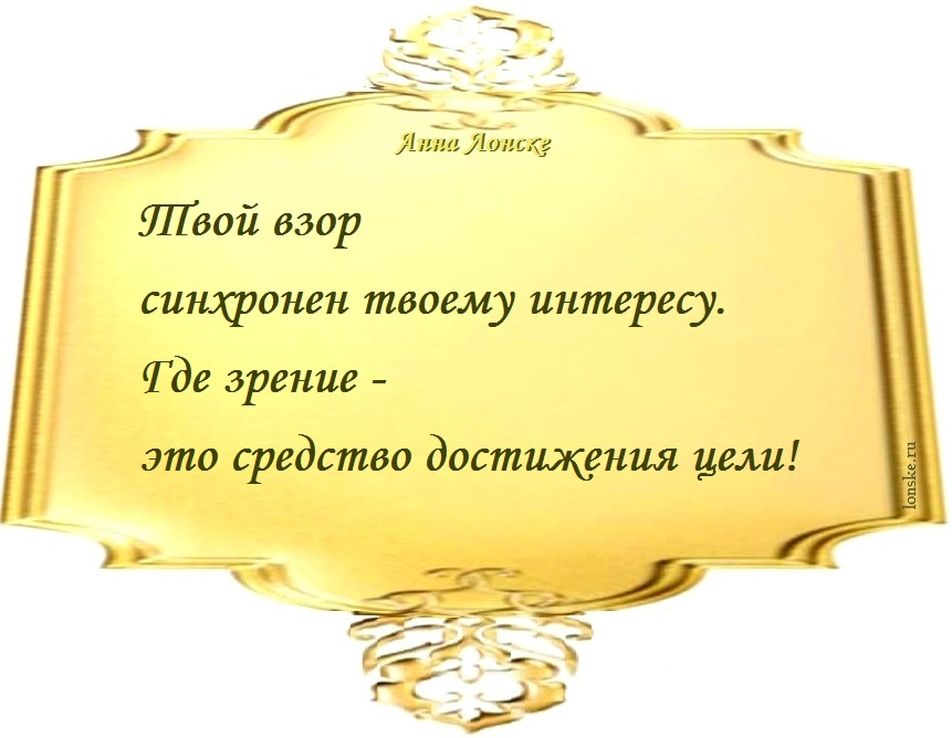 анна лонске, мудрые мысли СР