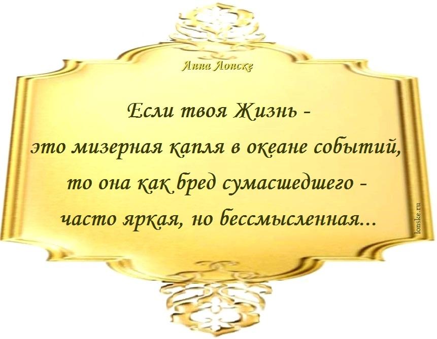 анна лонске, мудрые мысли ВС2