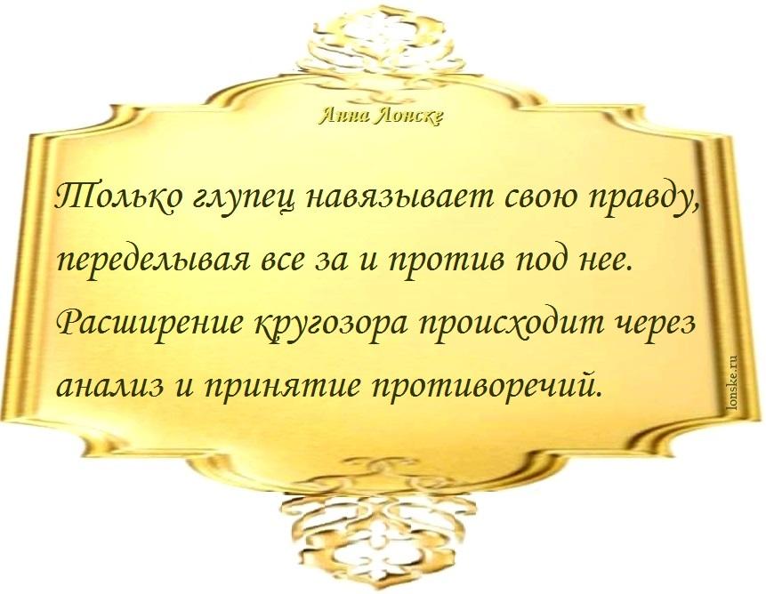 анна лонске, мудрые мысли ВТ