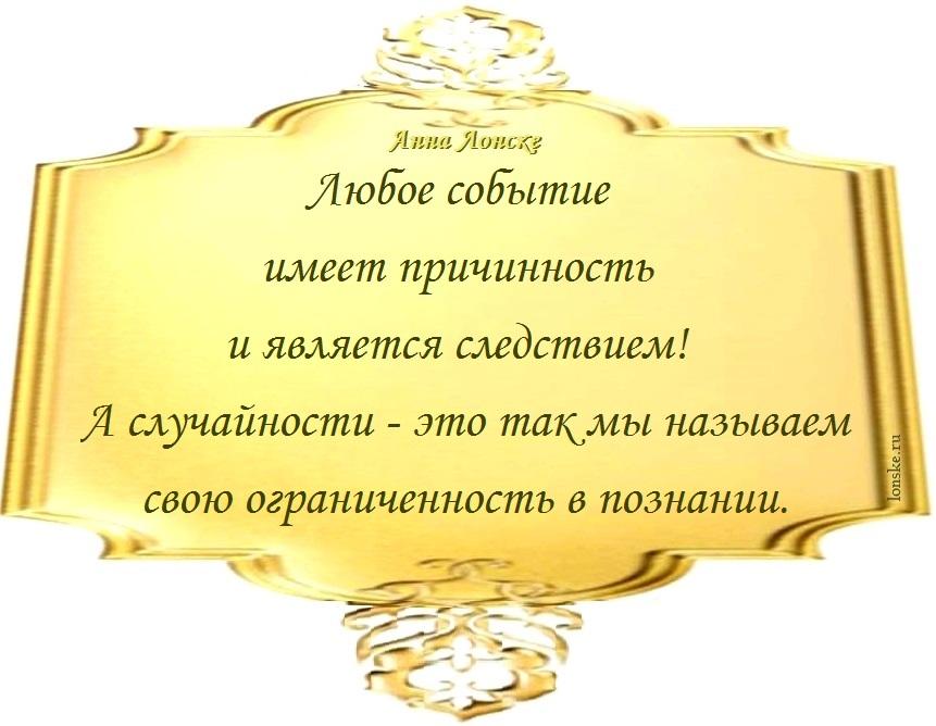 анна лонске, мудрые мысли (ВТ2)