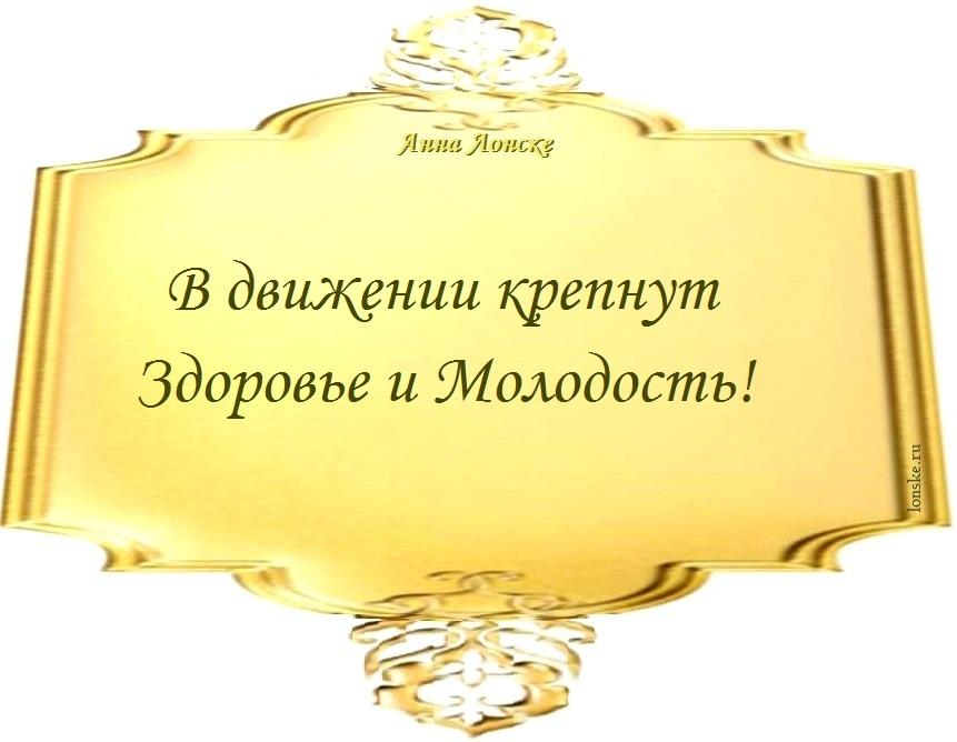 анна лонске, мудрые мысли)