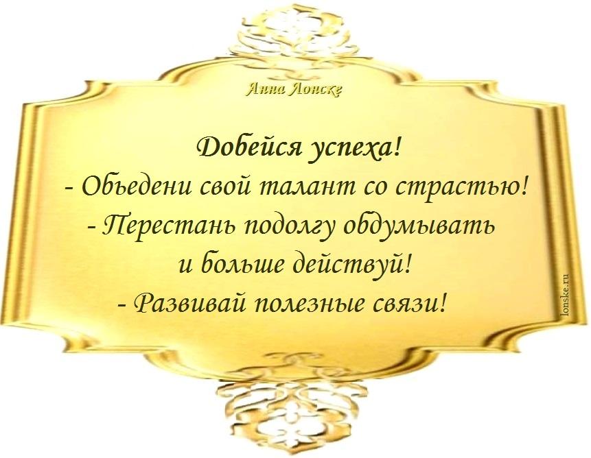 anna-lonske-mudry-e-my-sli-vsk