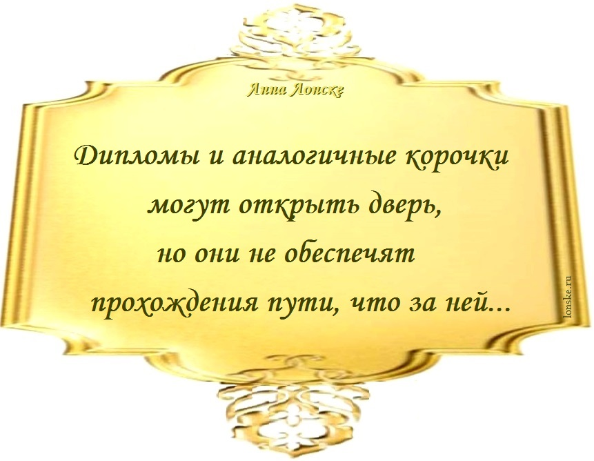 мудрые мысли, анна лонске