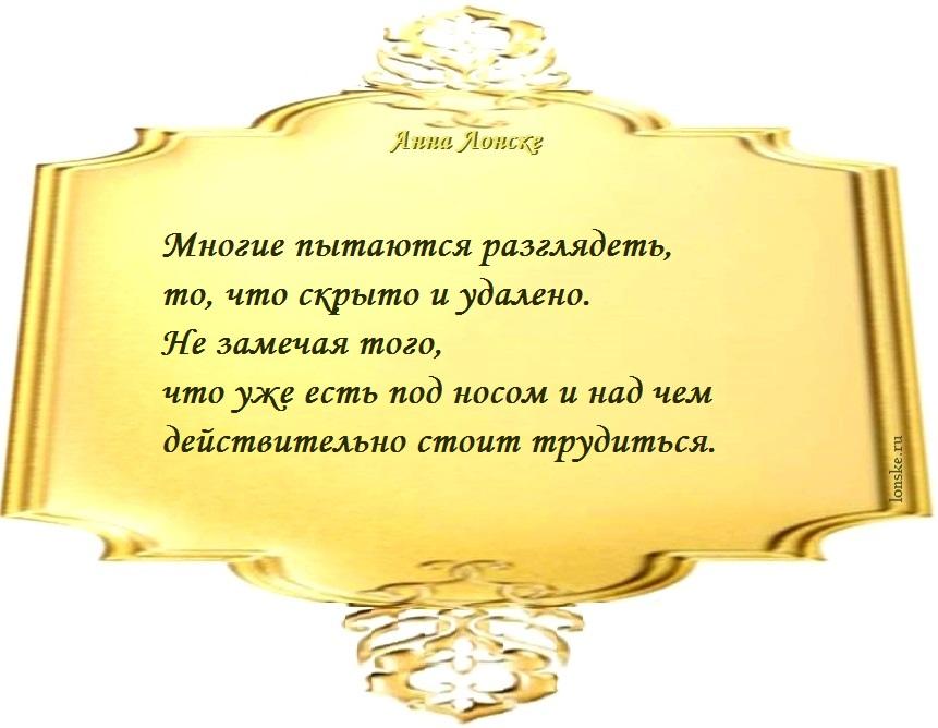 Анна Лонске, мудрые мысли 11