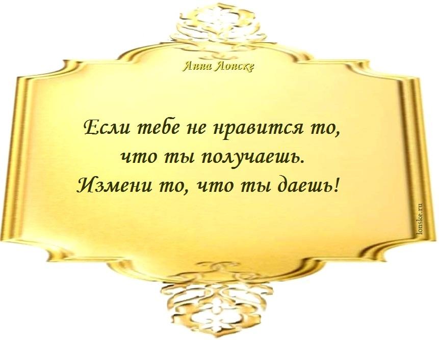 Анна Лонске, мудрые мысли 5