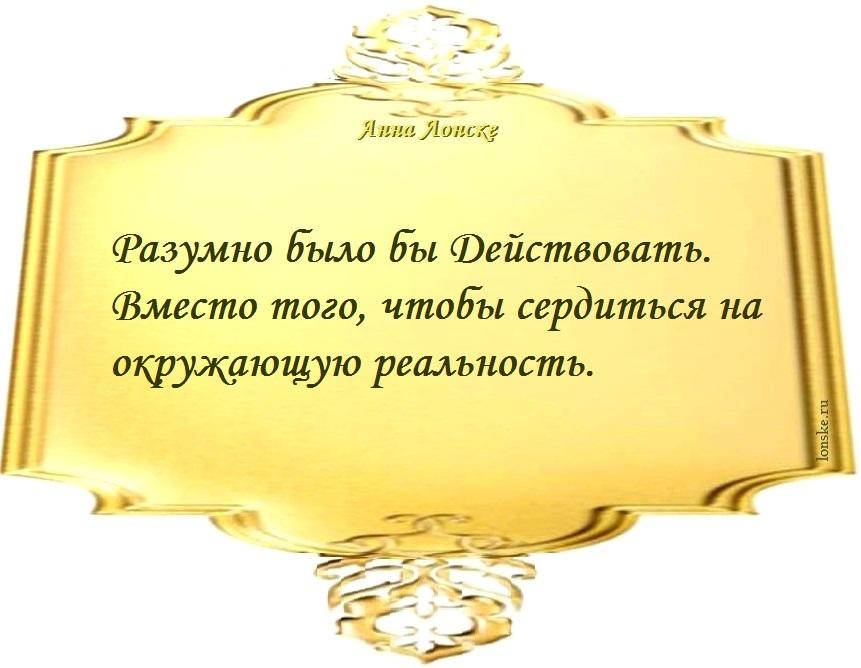 Анна Лонске, мудрые мысли 4