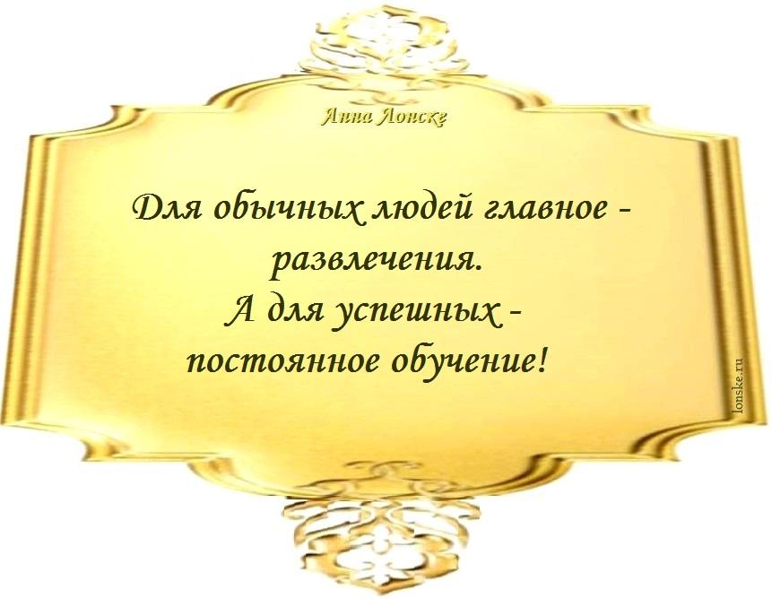Анна Лонске, мудрые мысли 3