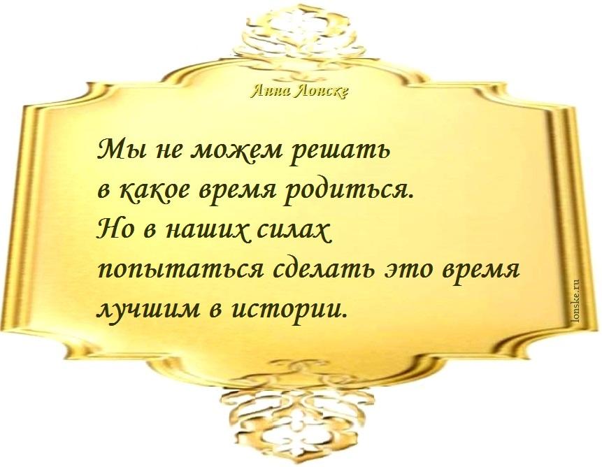 Анна Лонске, мудрые мысли 10