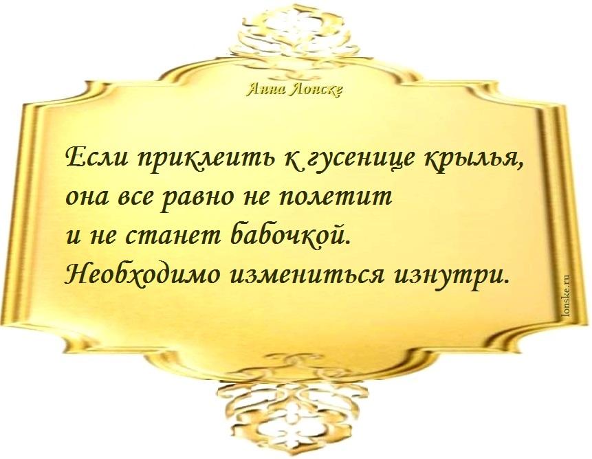 Анна Лонске, мудрые мысли 14