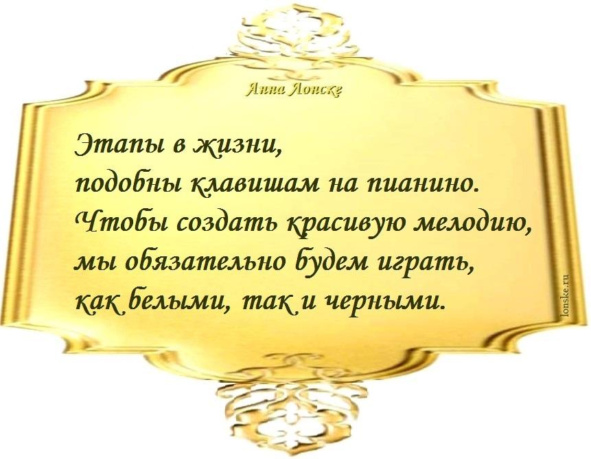 Анна Лонске, мудрые мысли 9