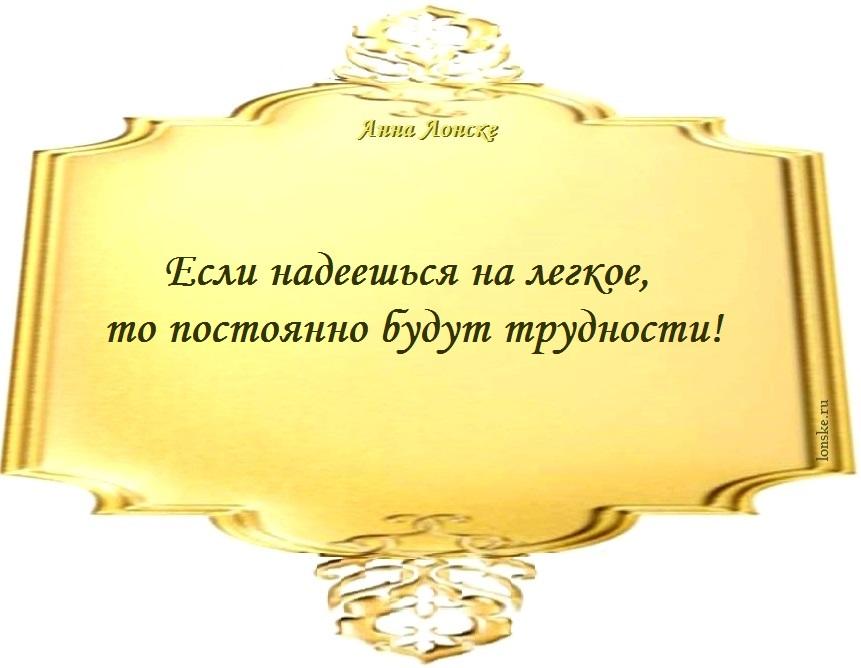 Анна Лонске, мудрые мысли 8