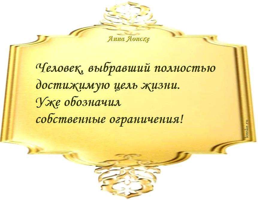 Анна Лонске, мудрые мысли 7