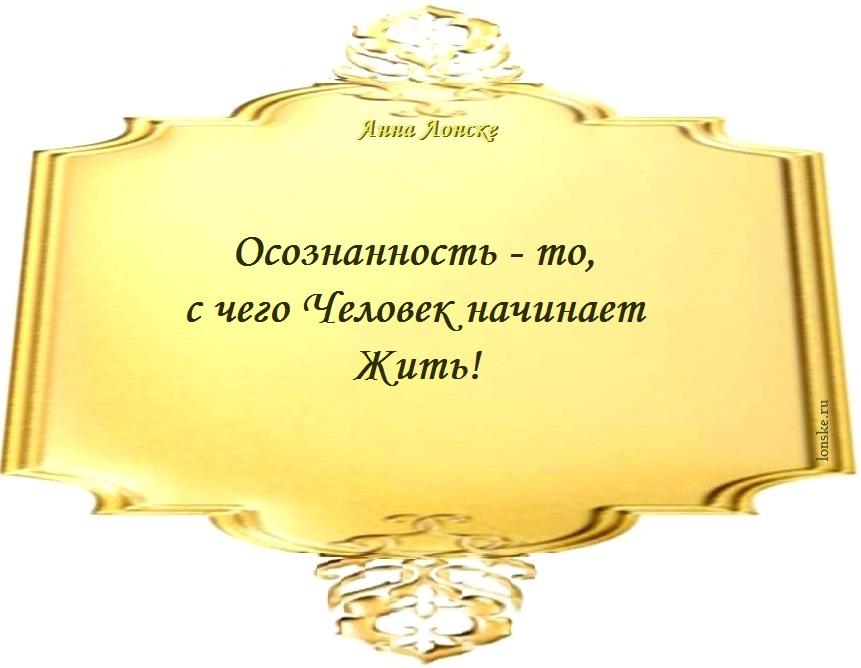 Анна Лонске, мудрые мысли 6