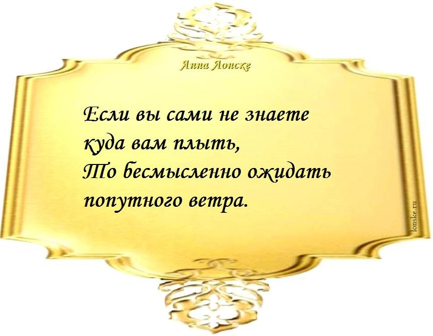 Анна Лонске, мудрые мысли 13