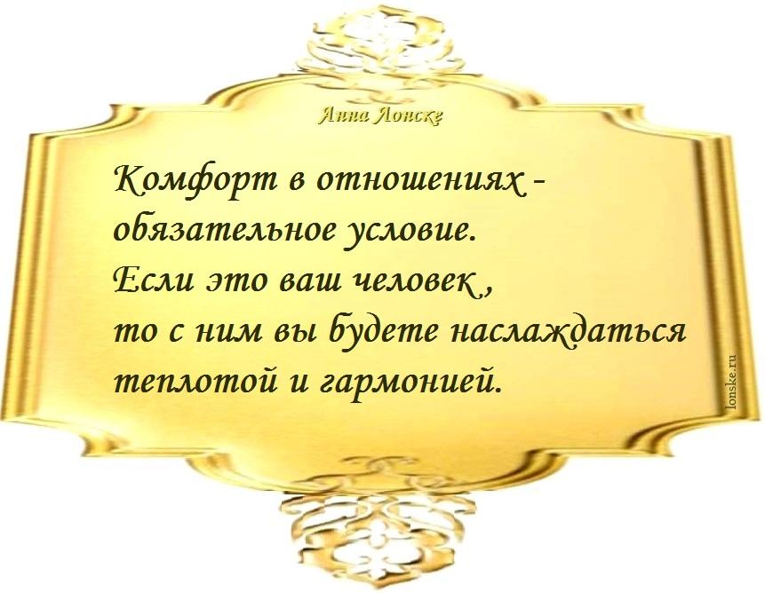 Анна Лонске, мудрые мысли 12
