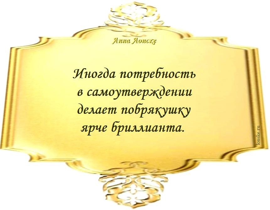 Анна Лонске, мудрые мысли 2