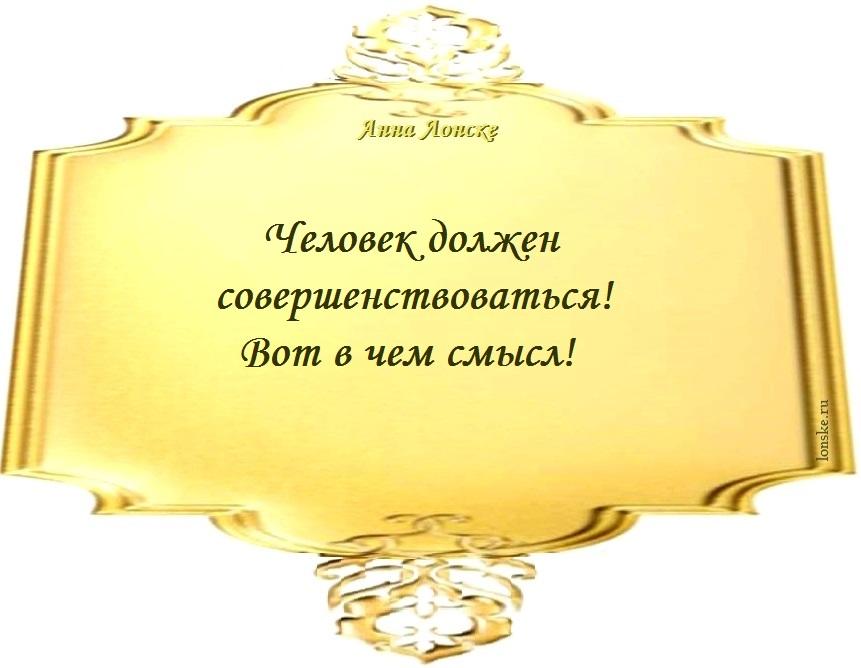 Анна Лонске, мудрые мысли 1