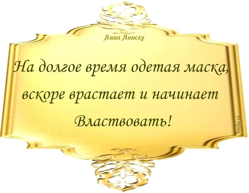 анна лонске, мудрые мыслиСР2