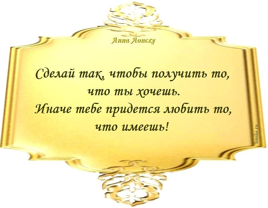 Анна Лонске, мудрые мысли 39