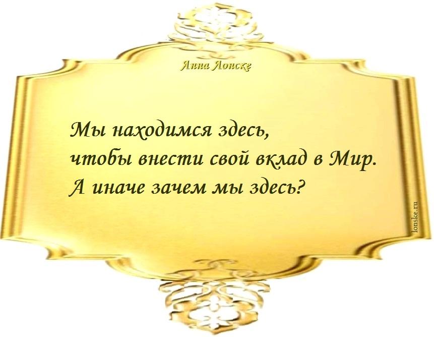 Анна Лонске, мудрые мысли 32