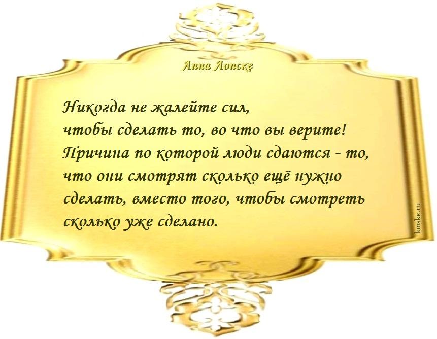 Анна Лонске, мудрые мысли 31