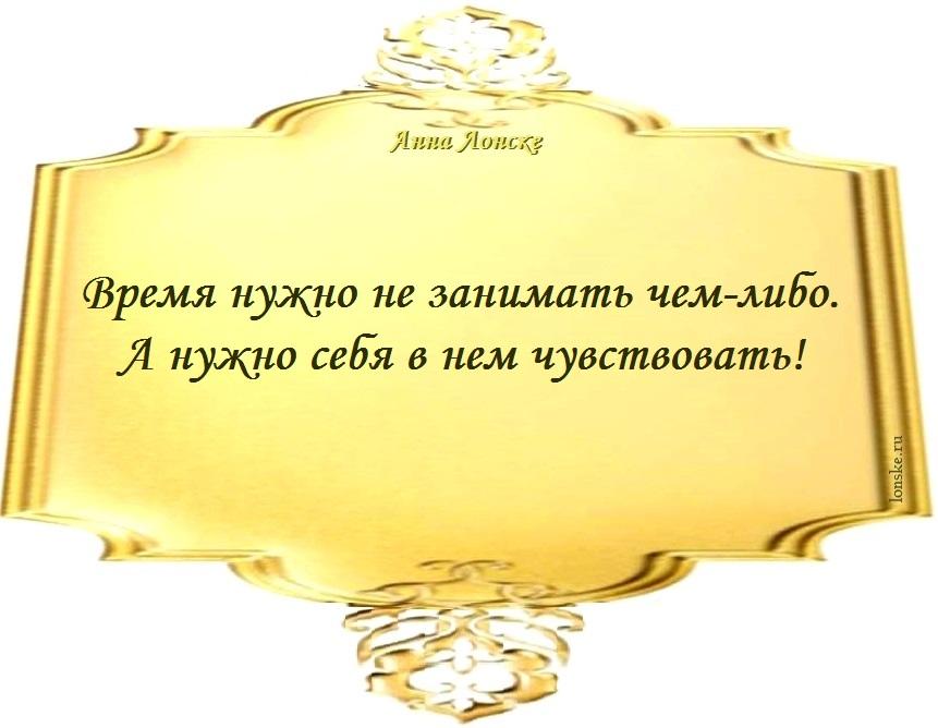 Анна Лонске, мудрые мысли 30