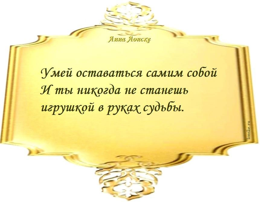 Анна Лонске, мудрые мысли 37