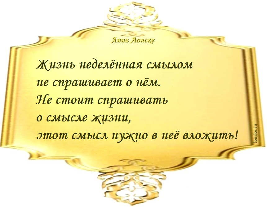 Анна Лонске, мудрые мысли 29