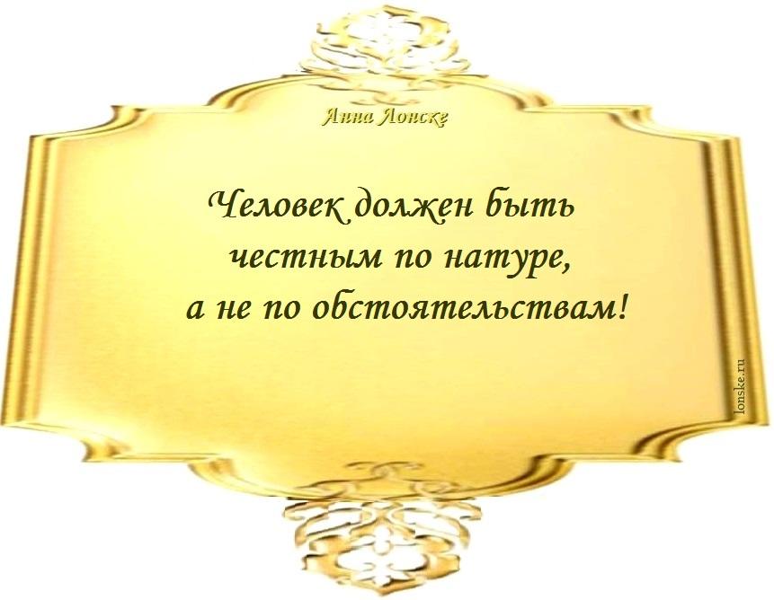 Анна Лонске, мудрые мысли 38