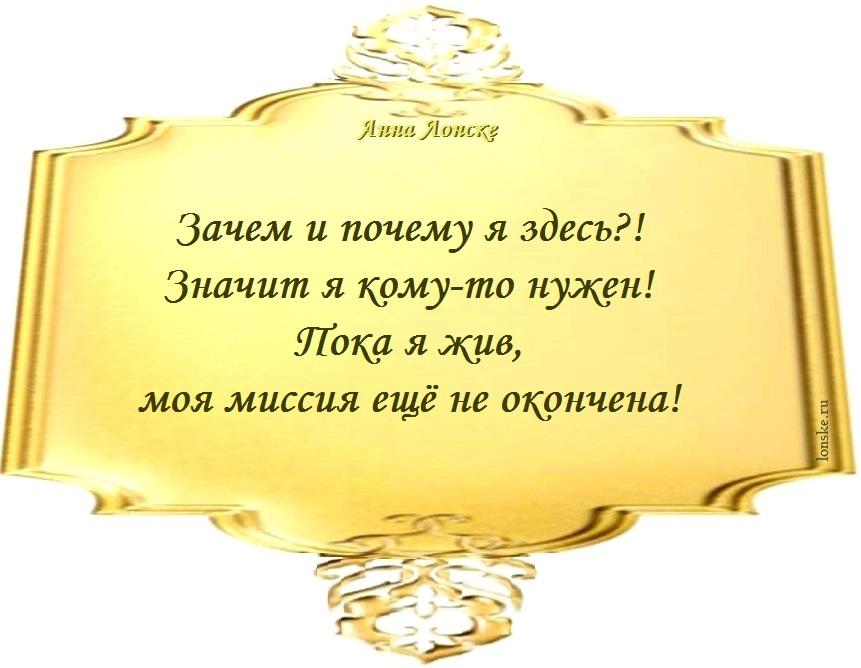 Анна Лонске, мудрые мысли 28