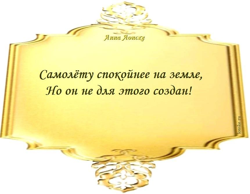 Анна Лонске, мудрые мысли 27