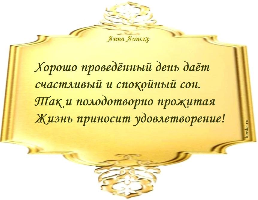 Анна Лонске, мудрые мысли 26