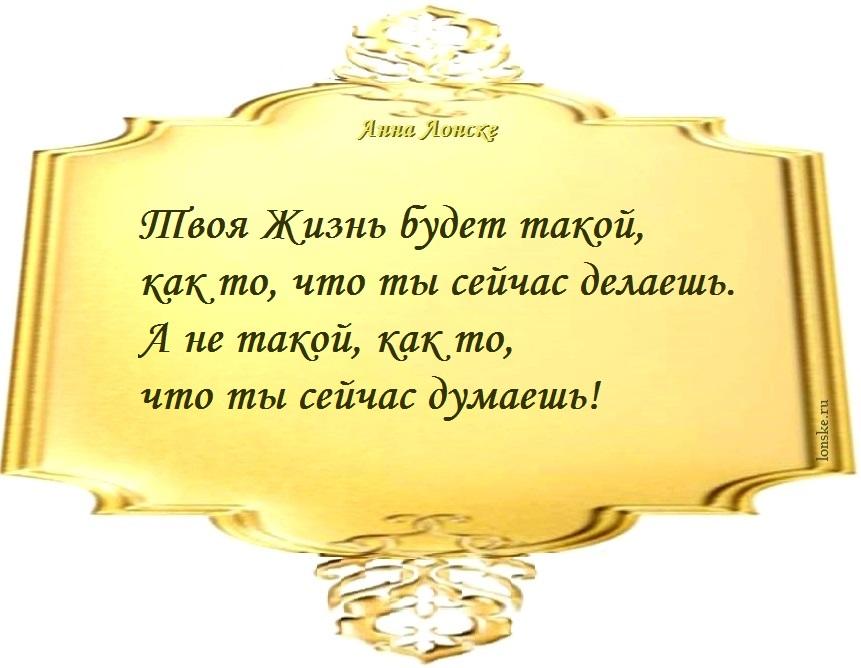 Анна Лонске, мудрые мысли 36