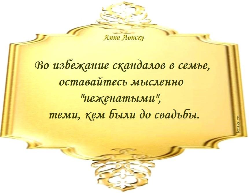 Анна Лонске, мудрые мысли 35