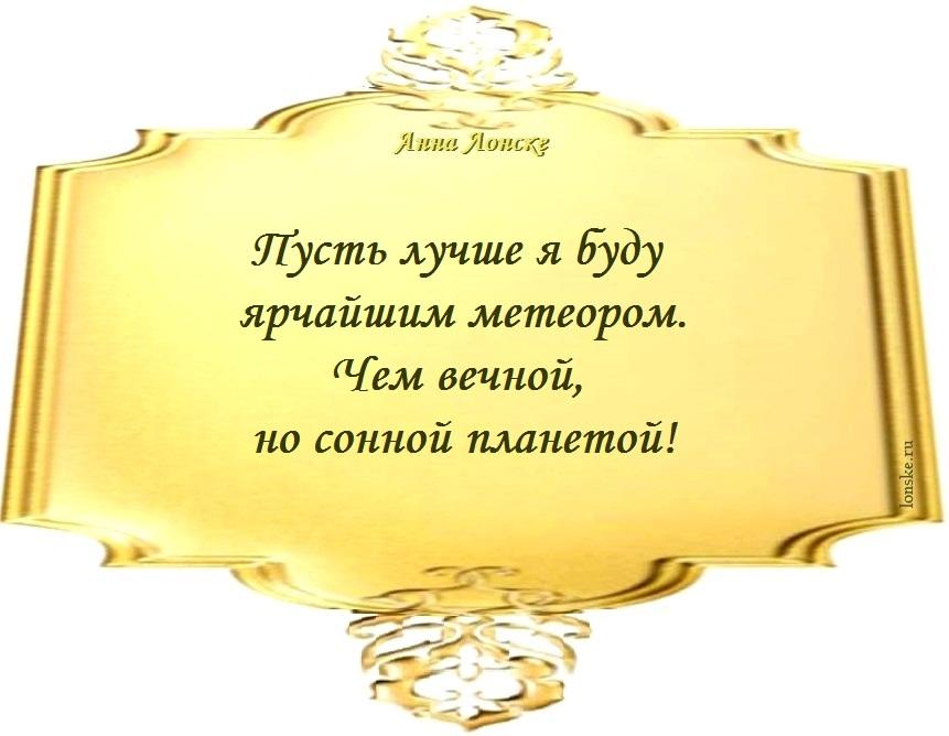 Анна Лонске, мудрые мысли 34