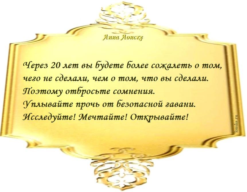 Анна Лонске, мудрые мысли 42