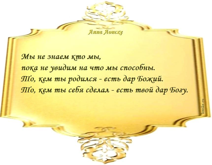 Анна Лонске, мудрые мысли 33