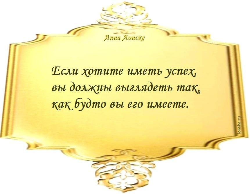 Анна Лонске, мудрые мысли 41