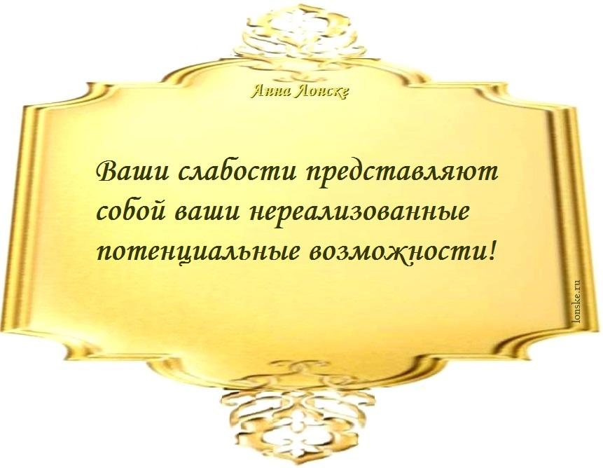 Анна Лонске, мудрые мысли 40
