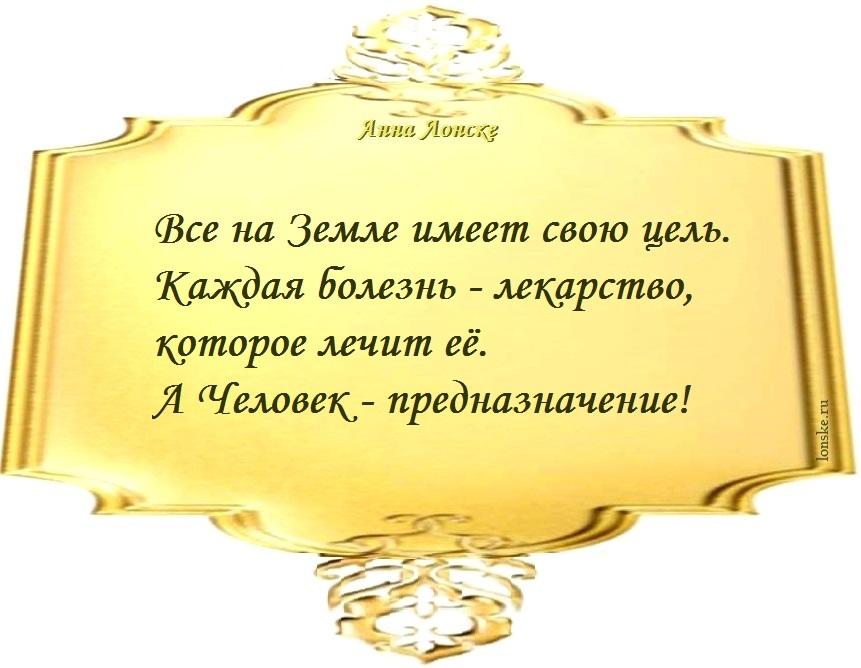 Анна Лонске, мудрые мысли 16