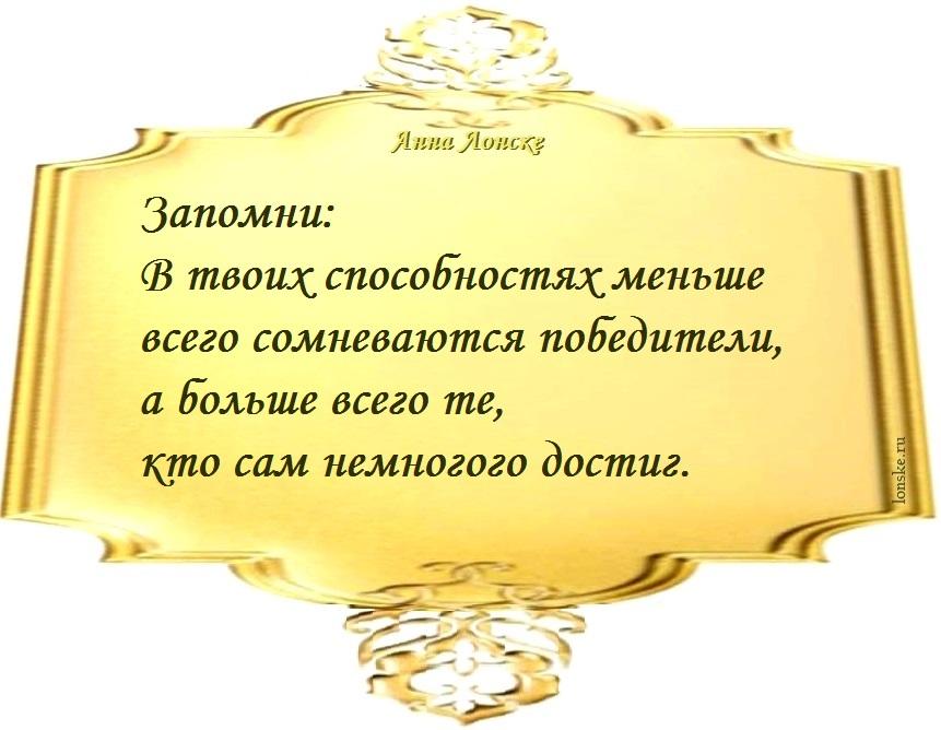 Анна Лонске, мудрые мысли 24