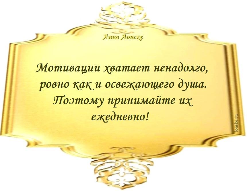 Анна Лонске, мудрые мысли 23