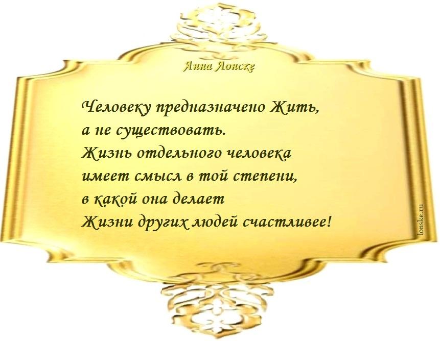 Анна Лонске, мудрые мысли 22