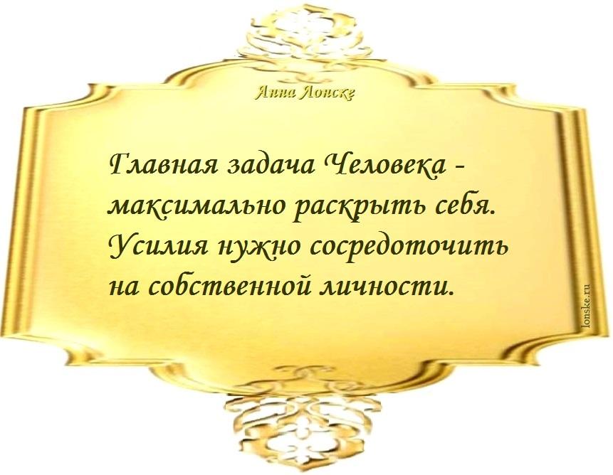 Анна Лонске, мудрые мысли 21