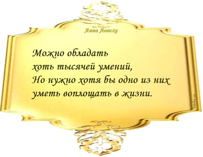 Анна Лонске, мудрые мысли 20