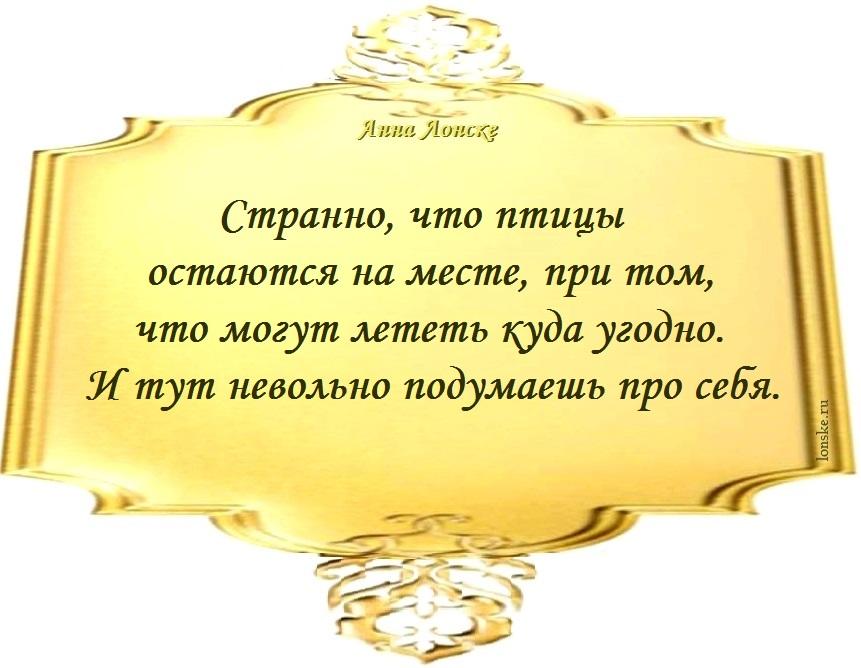 Анна Лонске, мудрые мысли 19