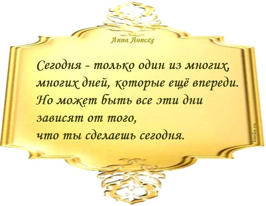 Анна Лонске, мудрые мысли 25