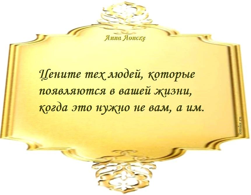 Анна Лонске, мудрые мысли 18