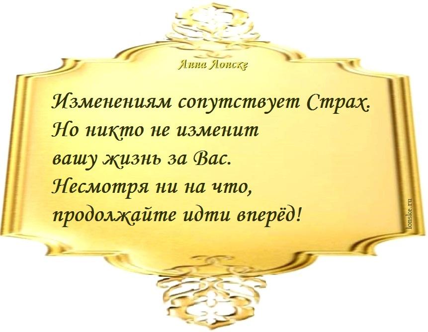 Анна Лонске, мудрые мысли 17
