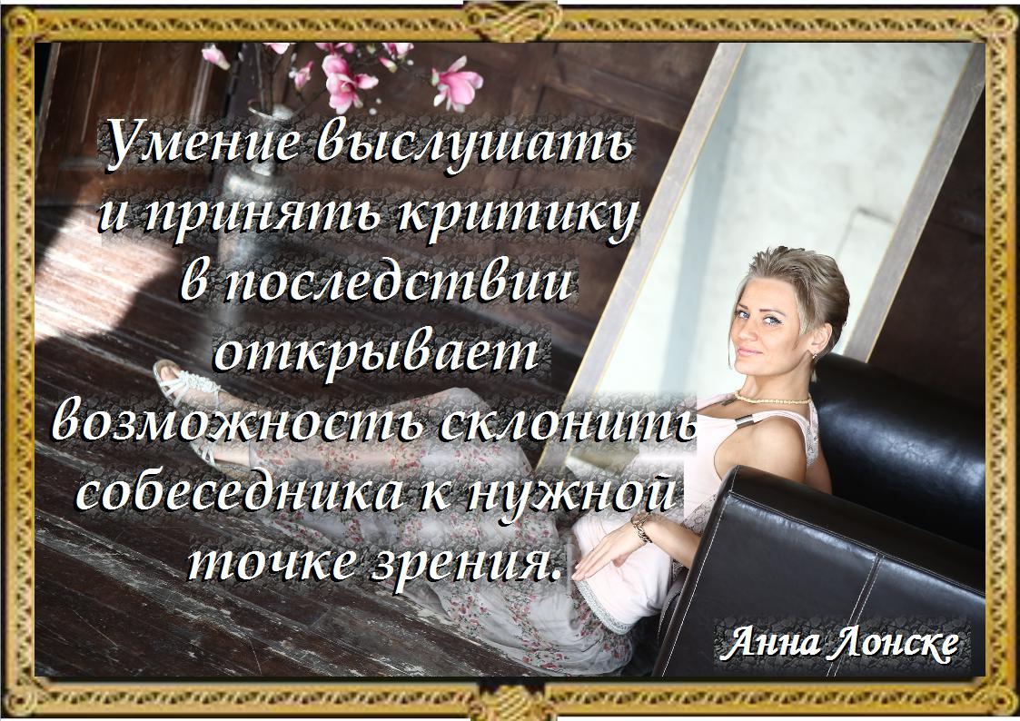 мысли от Анны Лонске